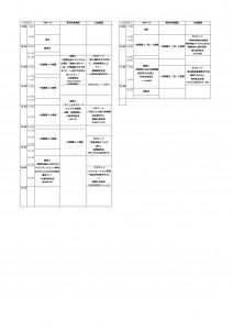 四国学会スケジュール(H30.5.1)
